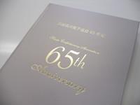 兵庫県洋菓子協会65年史